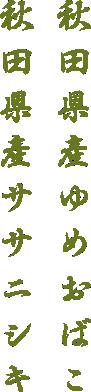 秋田県産ゆめおばこ秋田県産ササニシキ